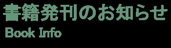 書籍発刊のお知らせ