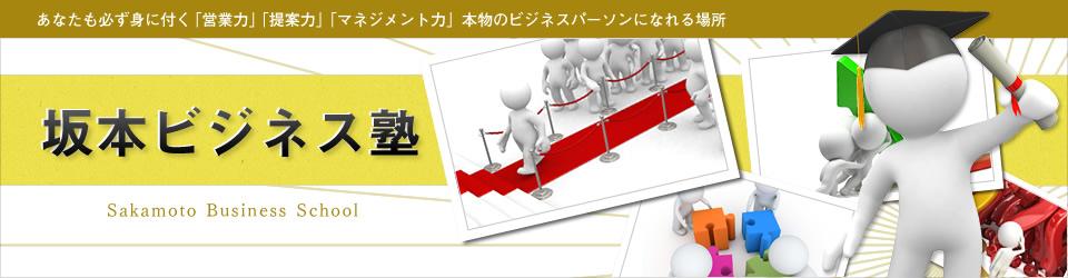 坂本ビジネス塾