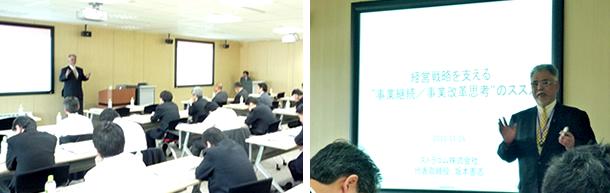 IT活用による経営戦略セミナーの様子を写した2枚の横並びの写真